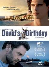 Watch David's Birthday